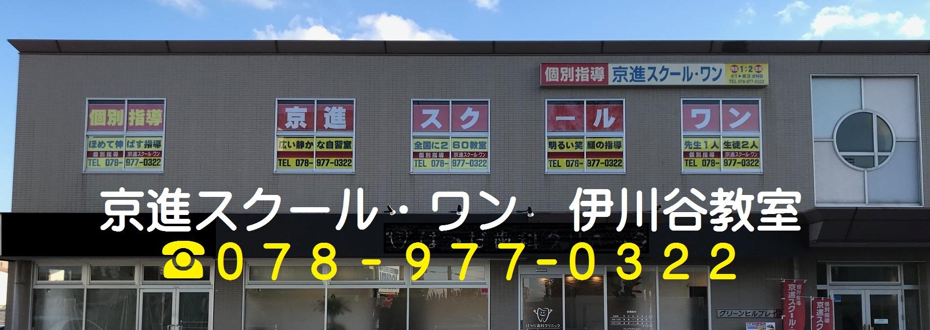 神戸市西区|伊川谷で人気の個別指導塾|京進スクールワン